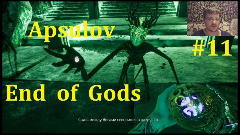 Apsulov: End of Gods Прохождение - Две концовки #11