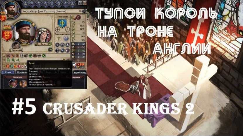 Crusader Kings 2 - Тупой герцог Уэссекса на троне Англии | Узурпатора скинут? #5