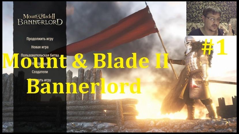 Mount & Blade II Bannerlord Прохождение - Начинаем мстить #1