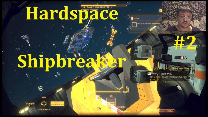Hardspace Shipbreaker - Второй шанс #2