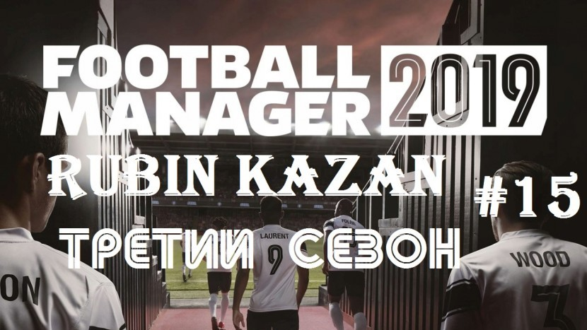 Football Manager 2019: Пьяный бомбалейло стрим| Начинаем третий сезон #15
