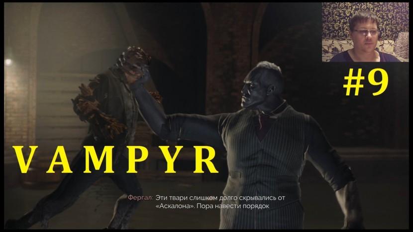 Vampyr Прохождение - Смачный босс #9