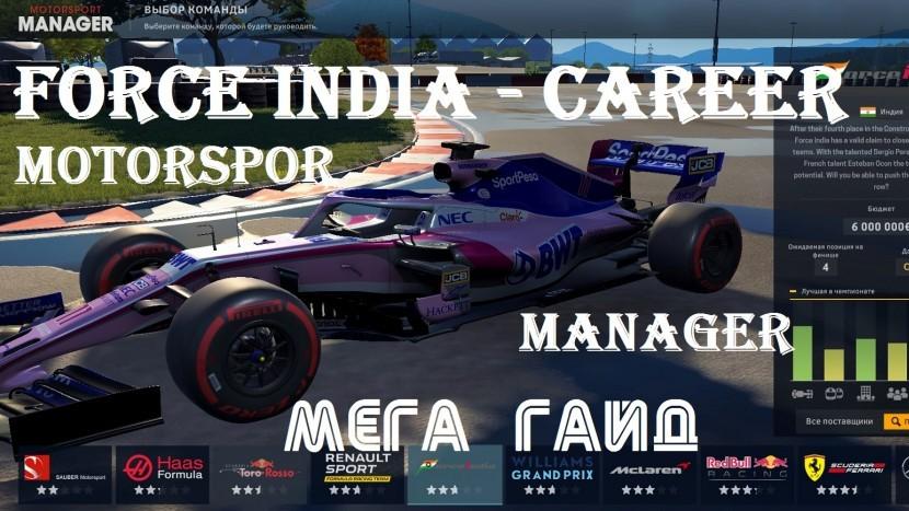 Motorsport Manager - МЕГА ГАЙД и карьера за Force India