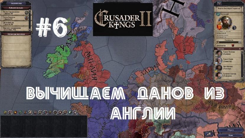 Crusader Kings 2 - Вычищаем язычников-викингов с земли Англии | новое колесо наследия #6