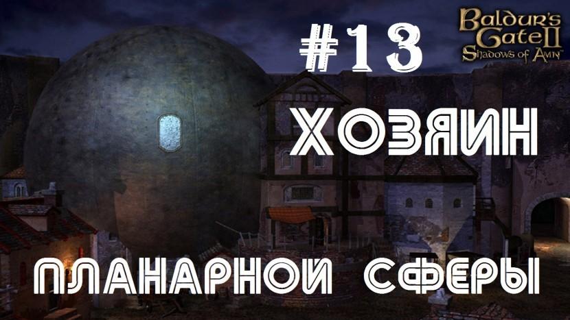 Baldur's Gate 2 EE: Очень сложный квест | Как стать хозяином Планарной сферы #13