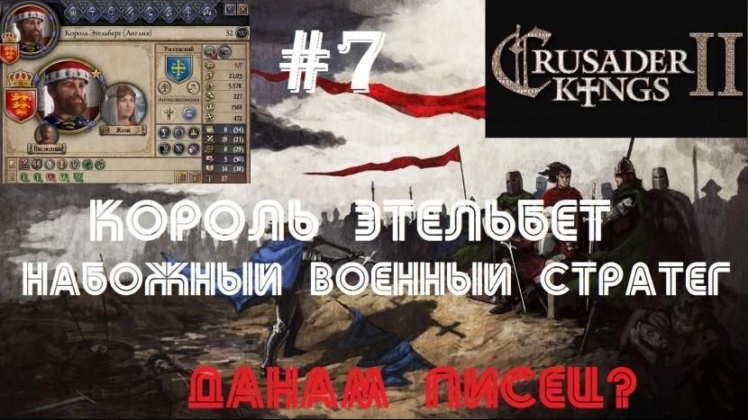 Crusader Kings 2 - Станет ли набожный стратег концом викингов в Англии #7 (LIVE)