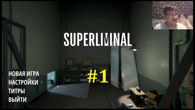 Superliminal Прохождение - Игра кислинка #1