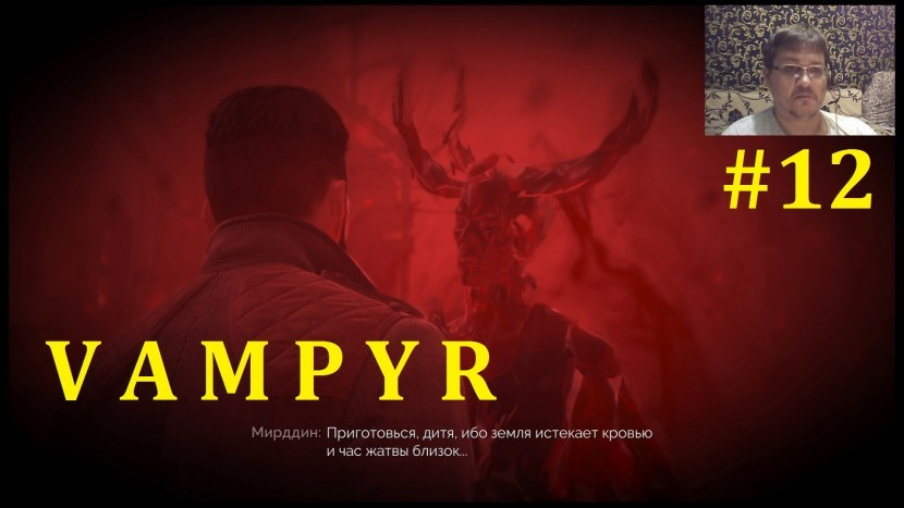 Vampyr Прохождение - Попёр сюжет #12