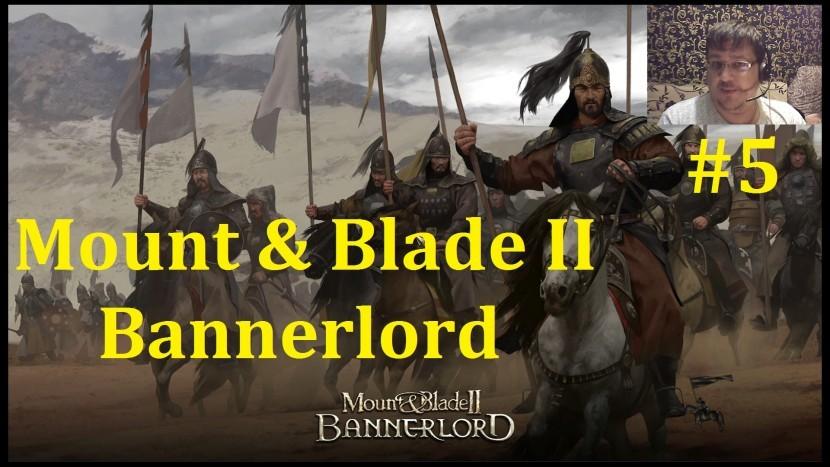 Mount & Blade II Bannerlord Прохождение - Прокачиваемся #5