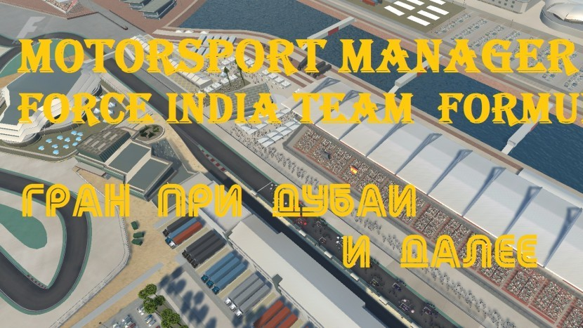 Motorsport Manager - МЕГА ГАЙД | карьера F1 за Force India | Гран-при Дубаи и первый подиум #2
