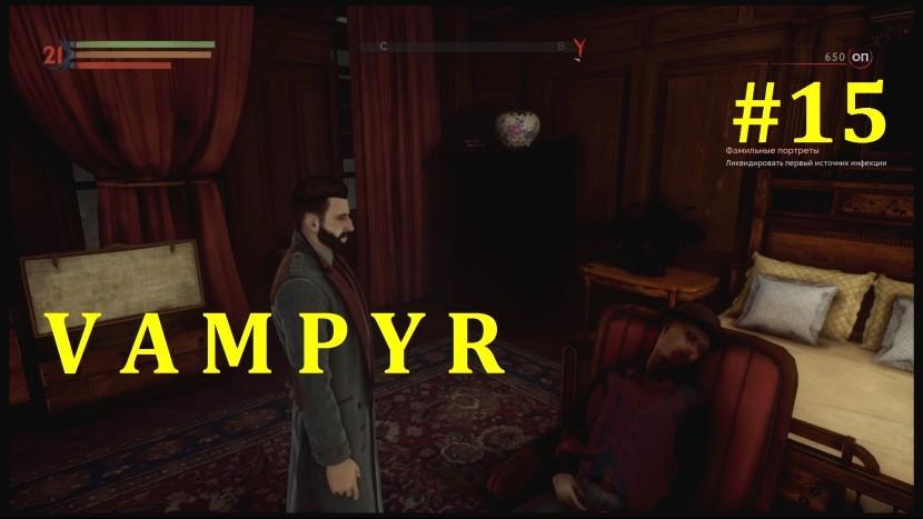 Vampyr Прохождение - Дорис Флетчер #15