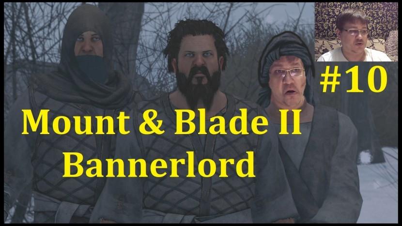 Mount & Blade II Bannerlord Прохождение - Прокачка, прокачка, ещё раз прокачка #10