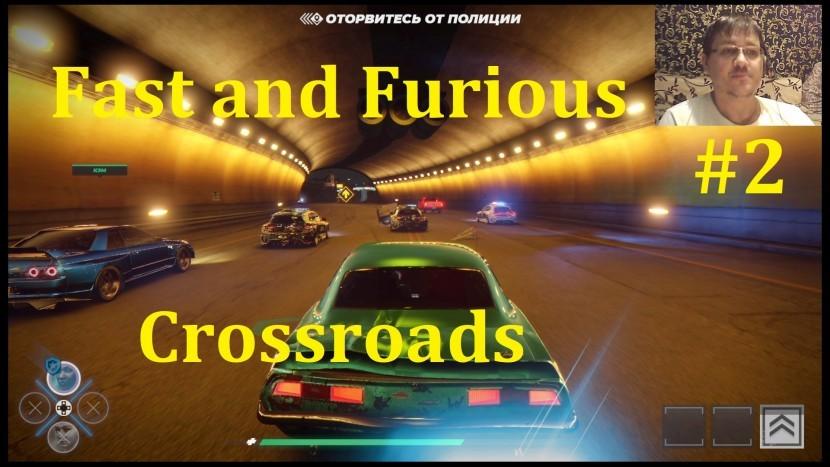 Fast and Furious Crossroads Прохождение - Покатушки с копами #2