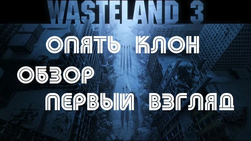 Wasteland 3: Очередной вторичный, но играбельный клон - ОБЗОР | Первый взгляд