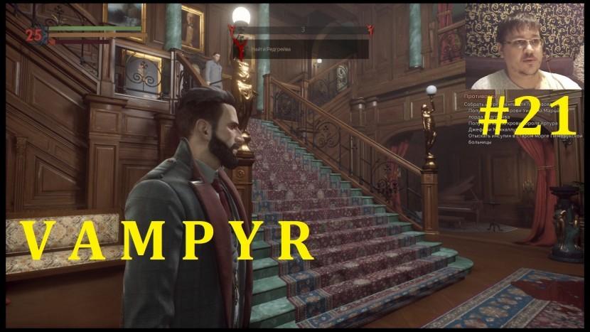 Vampyr Прохождение - Собираем ингредиенты #21