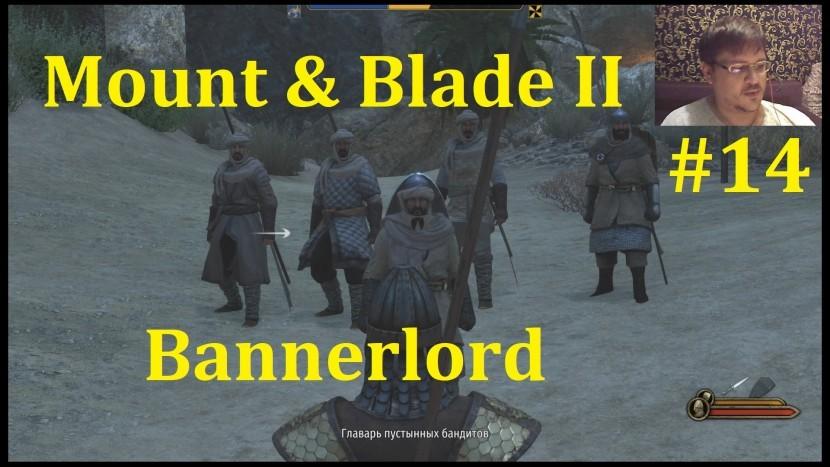 Mount & Blade II Bannerlord Прохождение - Нужно становиться мощнее #14