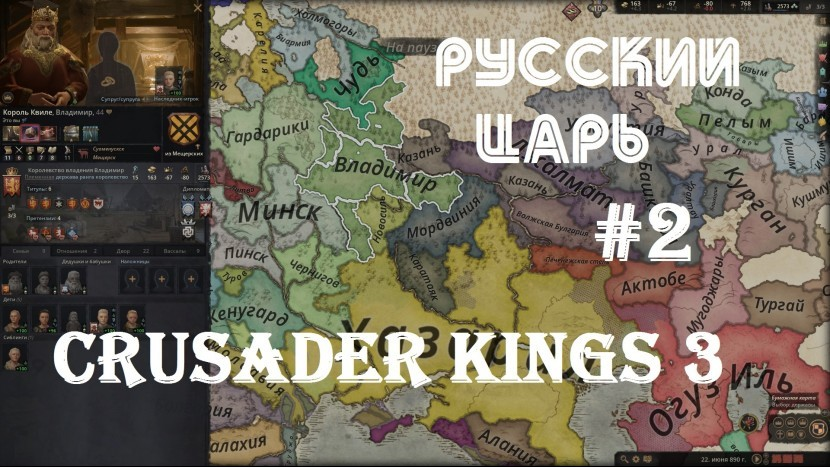 Crusader Kings 3: Царь, очень приятно - Царь | Король Владимира собирает Русь