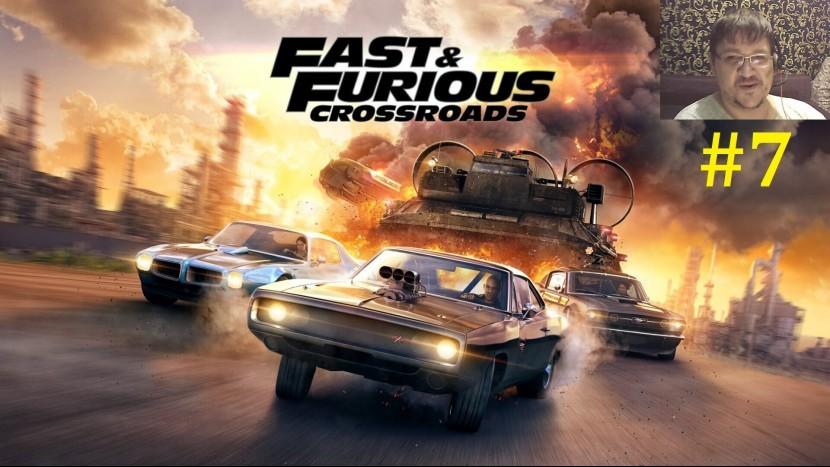 Fast and Furious Crossroads Прохождение - Крышесносный финал #7