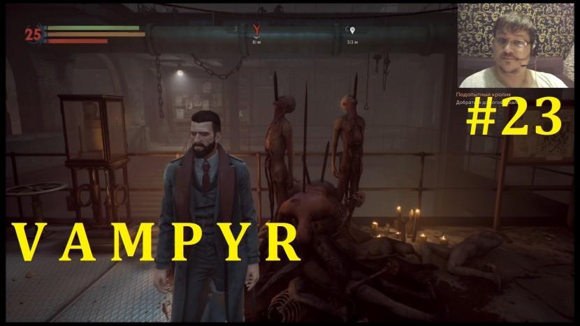Vampyr Прохождение - Намечается что то жесткое #23