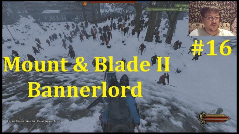 Mount & Blade II Bannerlord Прохождение - Вот это нежданчик #16