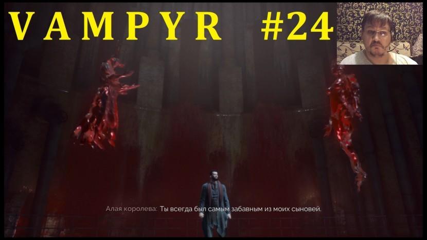 Vampyr Прохождение - Долгий финал #24