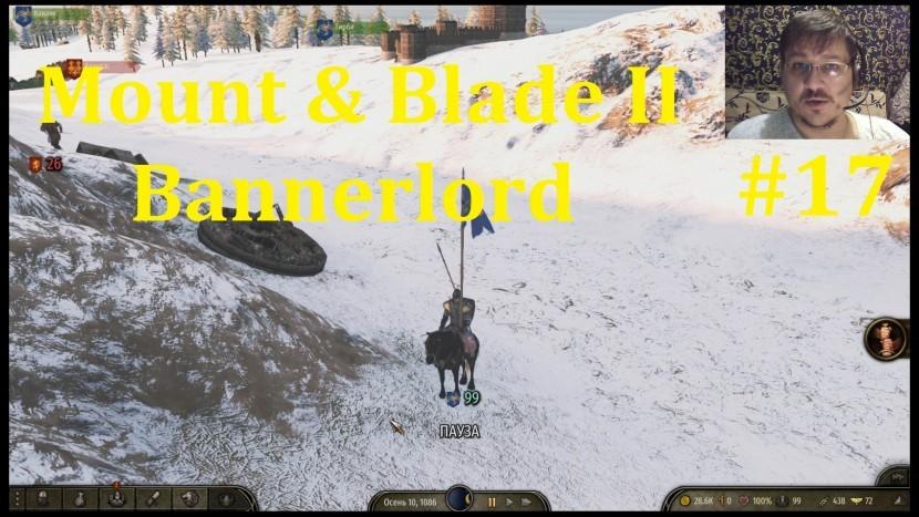 Mount & Blade II Bannerlord Прохождение - Жёсткие замесы #17