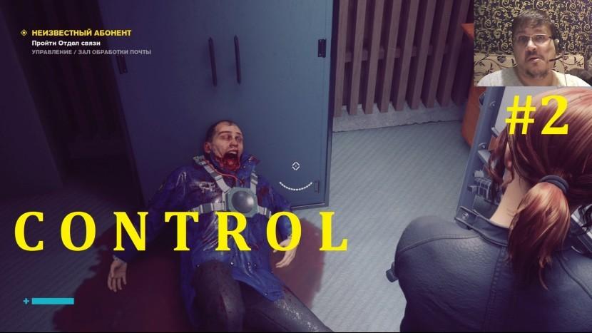 Control Прохождение - Первый босс #2