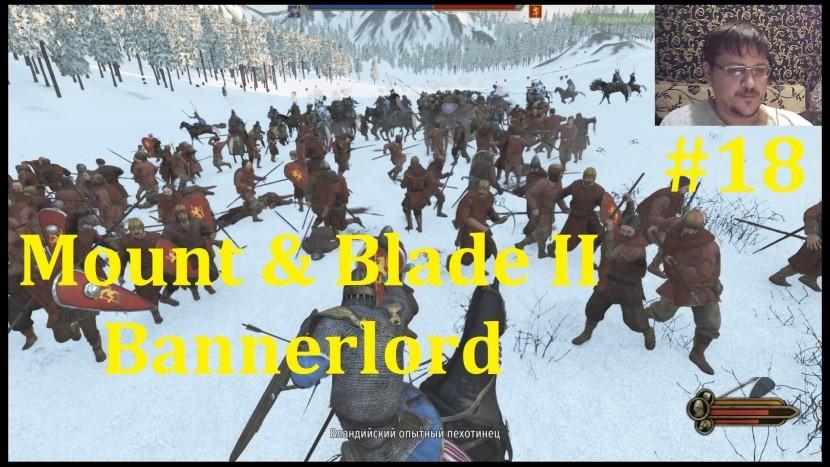 Mount & Blade II Bannerlord Прохождение - Полезли как тараканы #18