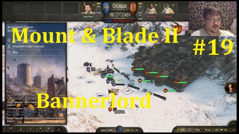 Mount & Blade II Bannerlord Прохождение - Битвы близ Ровальта #19