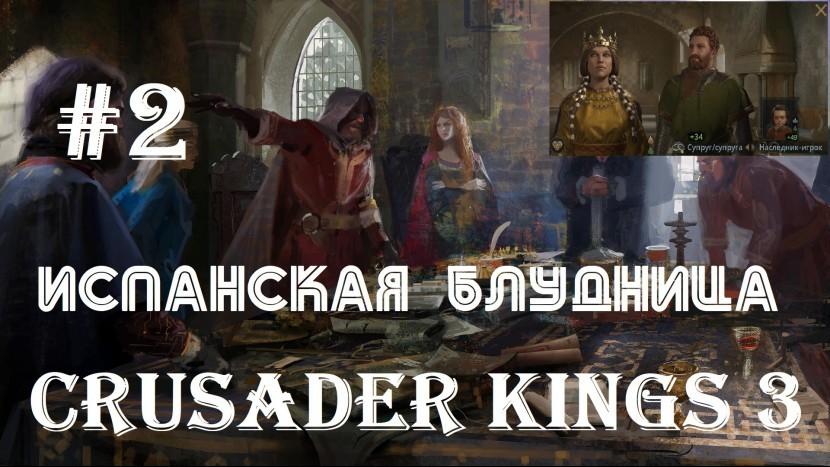 Crusader Kings 3: Испанская Блудница срывает престолы и убивает сына-карлика #2