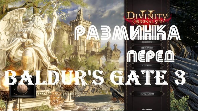 Divinity: Original Sin 2: лучшая РПГ последних лет в ожидании Baldur's Gate 3