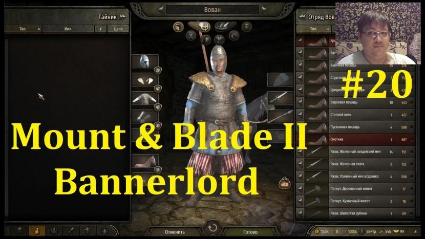 Mount & Blade II Bannerlord Прохождение - Не хило нас потрепали #20