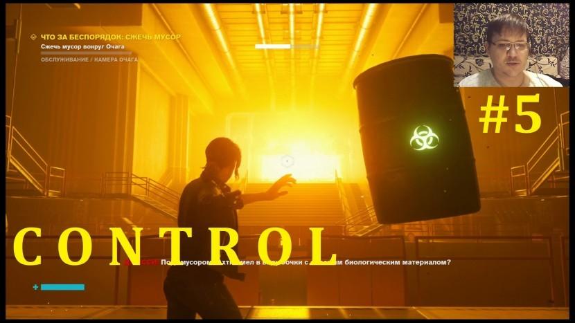 Control Прохождение - Мы всё починили #5