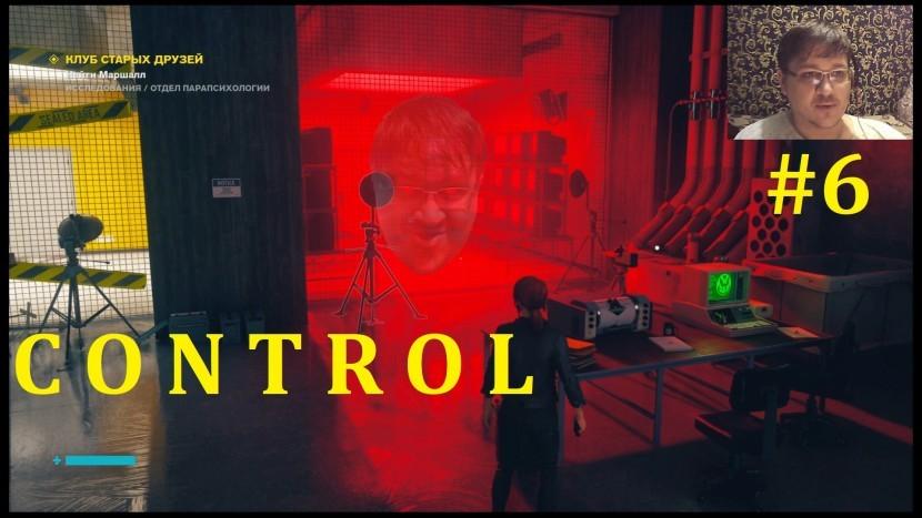 Control Прохождение - Следующий шаг Маршалл #6