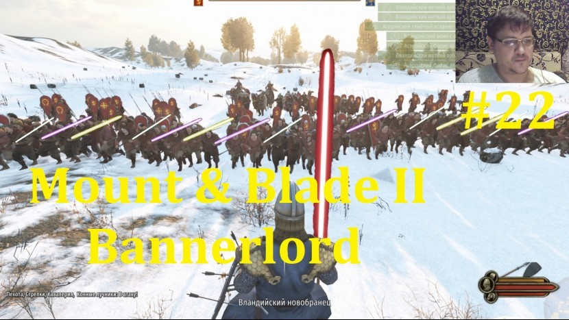 Mount & Blade II Bannerlord Прохождение - Нападаем на всех подряд #22