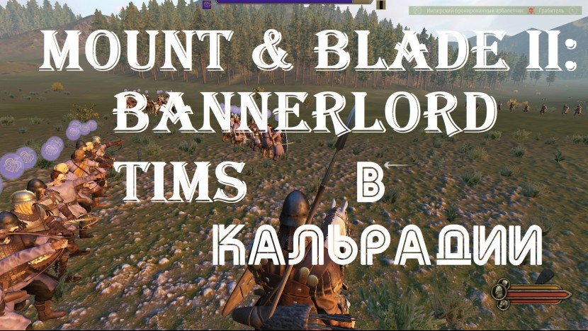 Mount & Blade II: Bannerlord - sir Tims в Кальрадии - НАЧАЛО