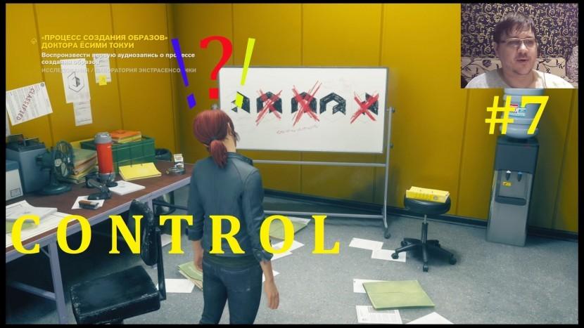 Control Прохождение - Головоломка #7