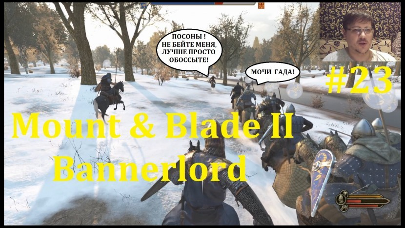 Mount & Blade II Bannerlord Прохождение - Заканчиваем или же нет... #23