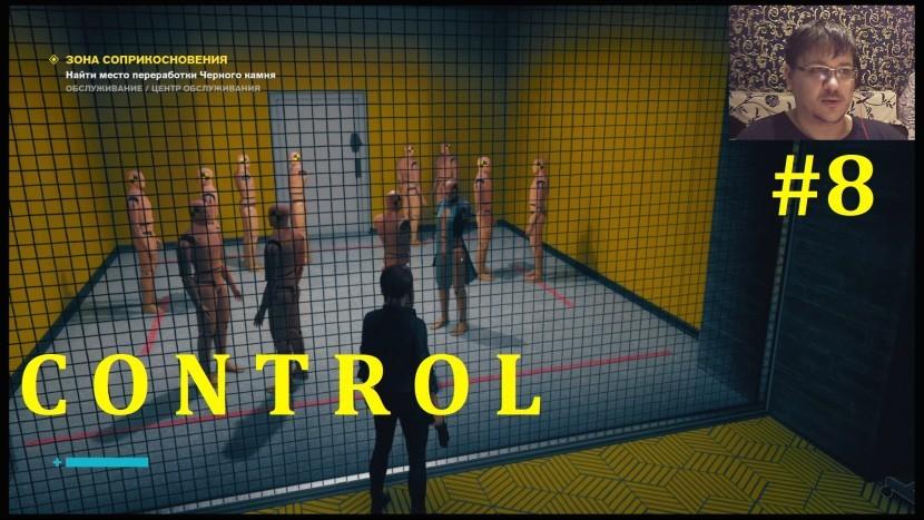 Control Прохождение - Новая способность #8