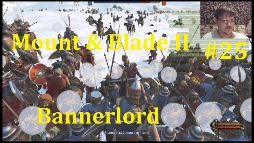 Mount & Blade II Bannerlord Прохождение - Мы собрали знамя #25