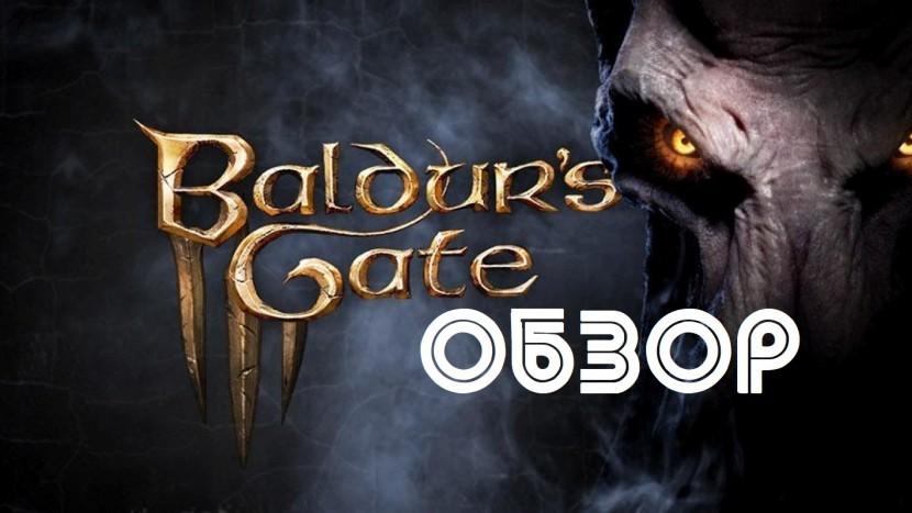 Baldur's Gate 3: ОБЗОР от игрока настольной Dungeons & Dragons