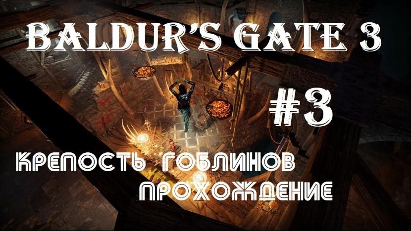 Baldur's Gate 3: Вежливые огры и крепость гоблинов | ПРОХОЖДЕНИЕ НА РУССКОМ #3