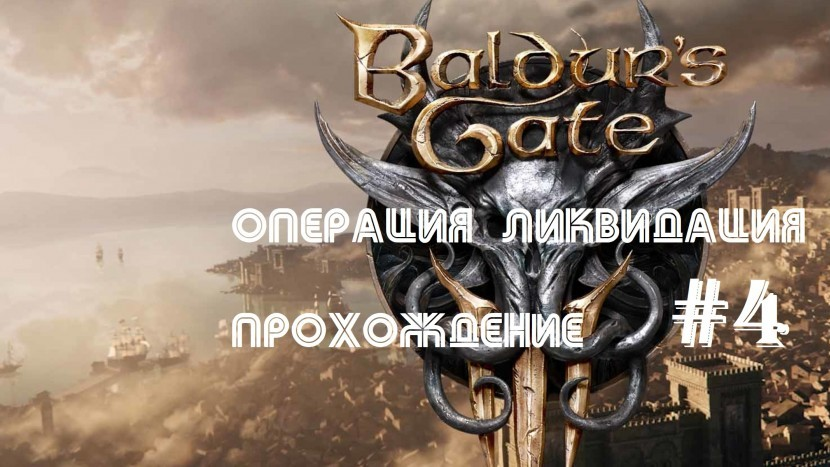 Baldur's Gate 3: Операция - Ликвидация   ПРОХОЖДЕНИЕ НА РУССКОМ #4