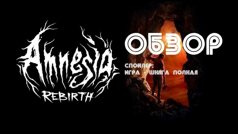 Amnesia: Rebirth - Родила царица в ночь: честный ОБЗОР на ЖВАЧКУ для мозгов
