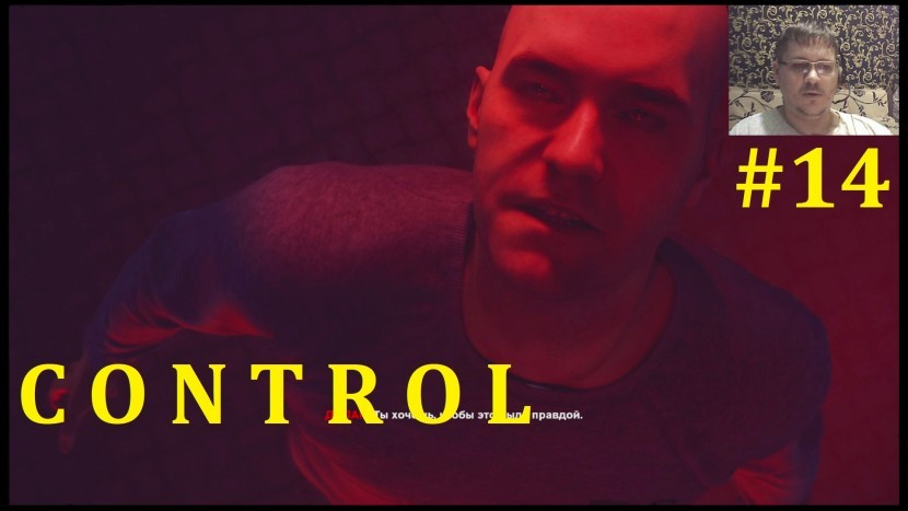 Control Прохождение - Это Дилан!? #14