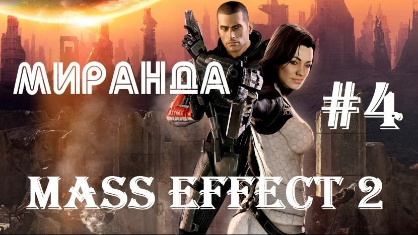Mass Effect 2 - Путь к женщине лежит через ее проблемы | Миранда