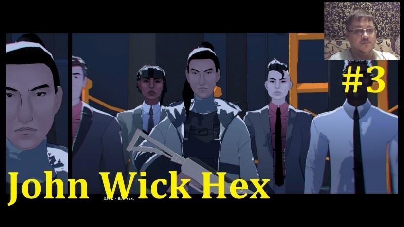 John Wick Hex Прохождение - Отправляемся в доки #3