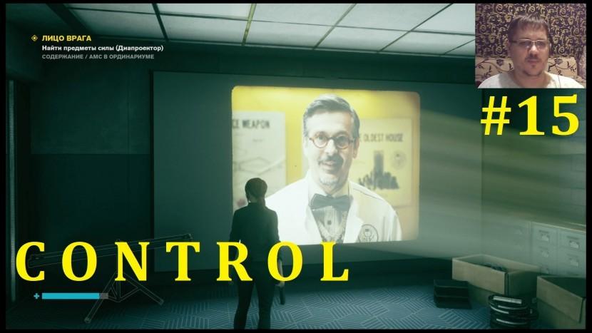 Control Прохождение - Много информации #15
