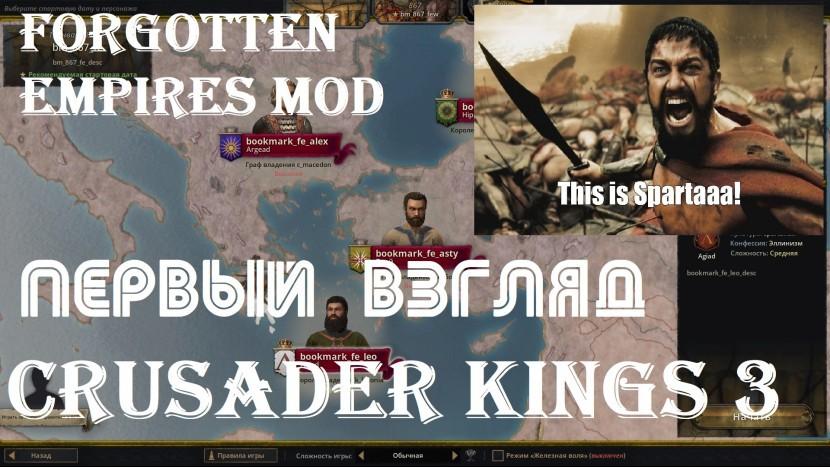 Crusader Kings 3: мод Forgotten Empires - ПЕРВЫЙ ВЗГЛЯД - Это Спартаа!
