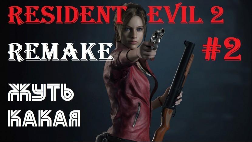 Прохождение Resident Evil 2 Remake: Страшно, аж ЖУТЬ